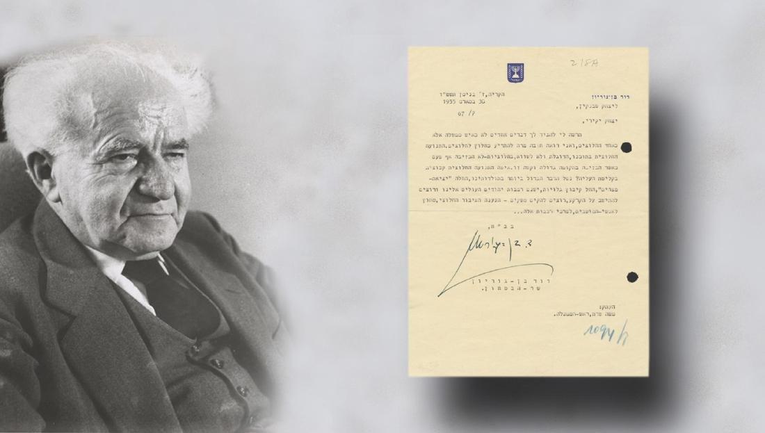 David Ben-Gurion Writes to a Fellow Israeli Pioneer &