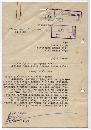 BenGurion Fascinating Four Piece Archive on the