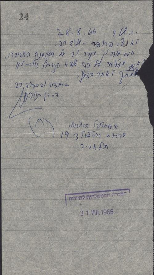 David Ben-Gurion Autograph Letter Signed, National