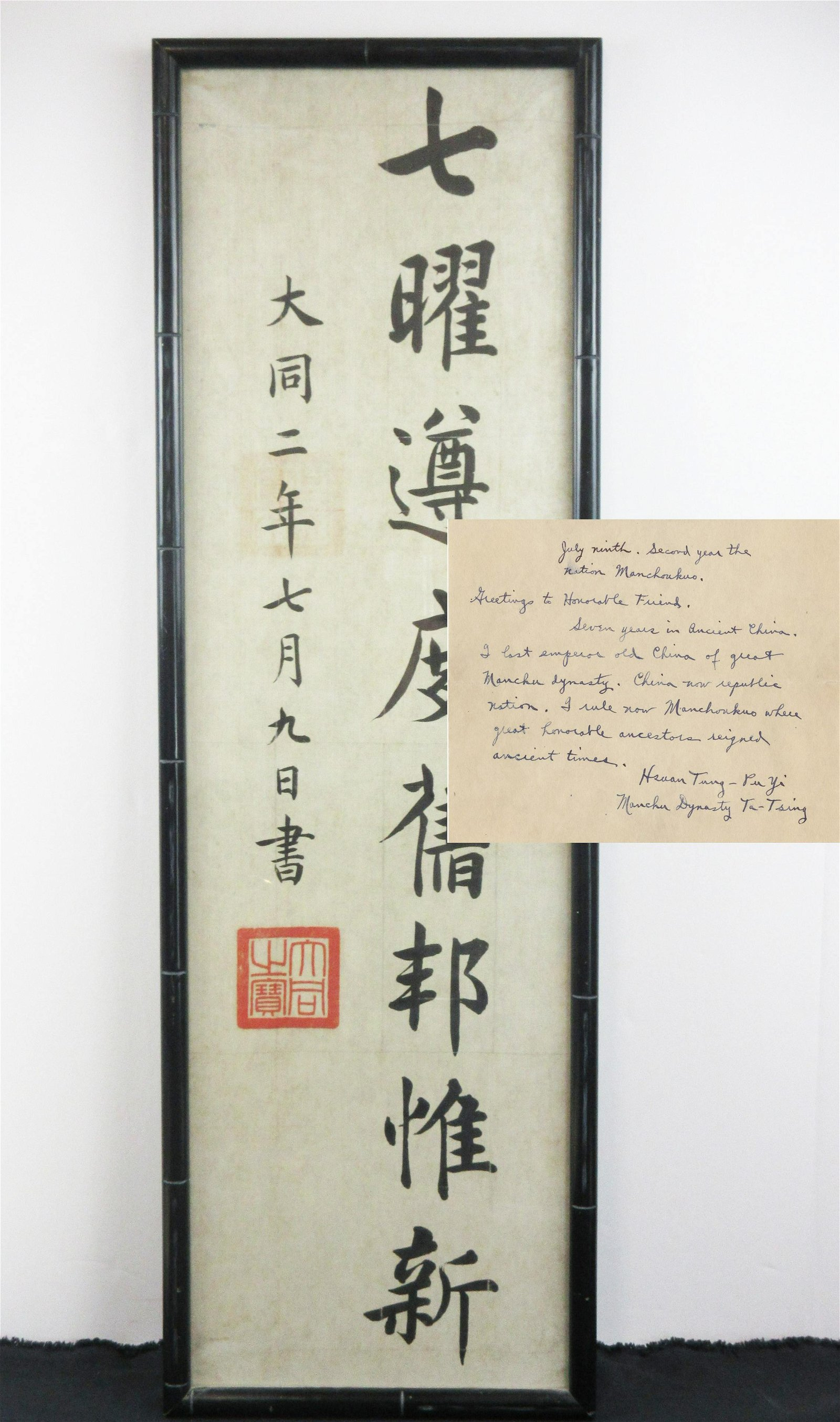 Hsuan Tung - PuYi Signed Massive Scroll, W. Detailed