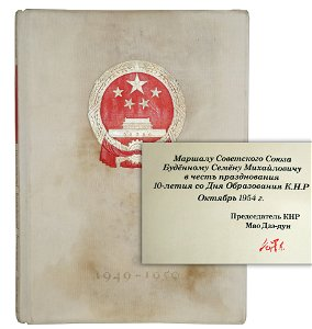 Mao Zedong SIGNED Presentation Copy of the Tenth