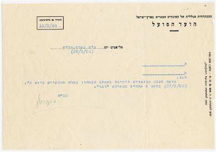 Important David Ben-Gurion Letter Regarding the