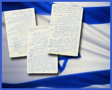 "David Ben-Gurion AM: ""In the battle for Hebrew work,"