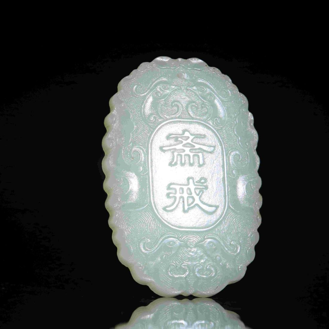 JADE PIECE CARVED WITH PHOENIX AND BIRDS IN CHINESE AND