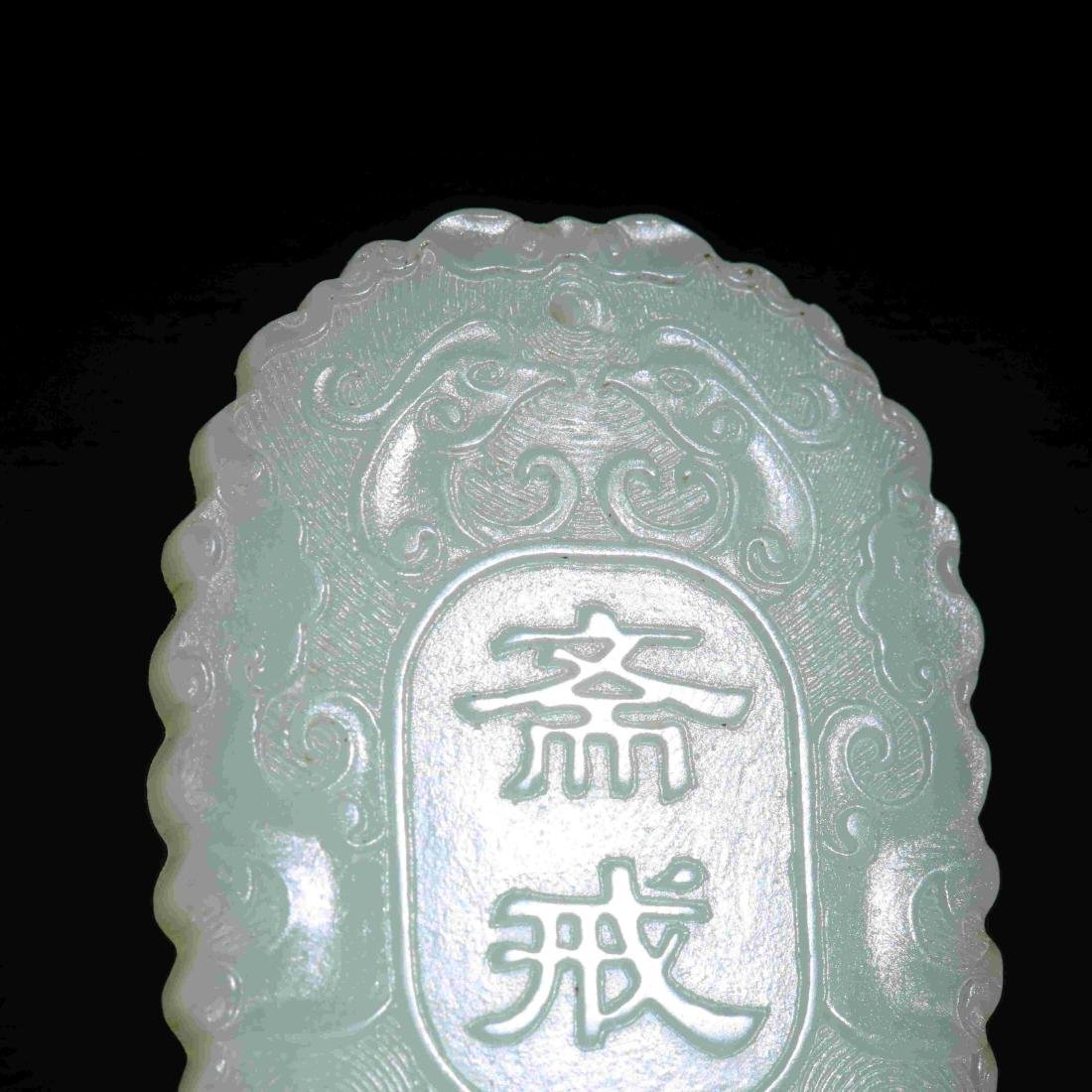 JADE PIECE CARVED WITH PHOENIX AND BIRDS IN CHINESE AND - 2