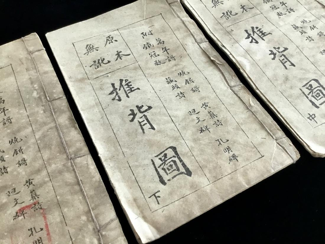 CHINESE BOOKS - 2