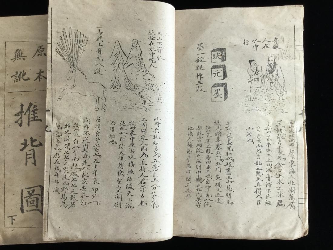 CHINESE BOOKS - 4