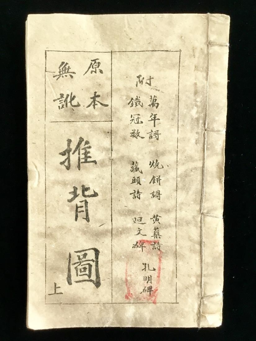 CHINESE BOOKS - 5