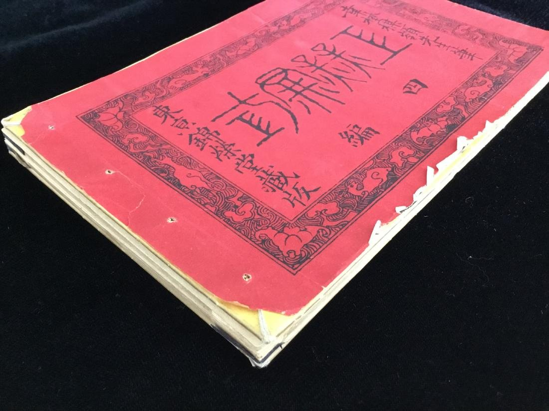 CHINESE JAPANESE WOODBLOCK BOOK - 10