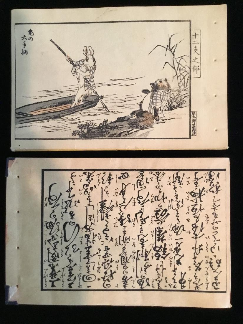 CHINESE JAPANESE WOODBLOCK BOOK - 7