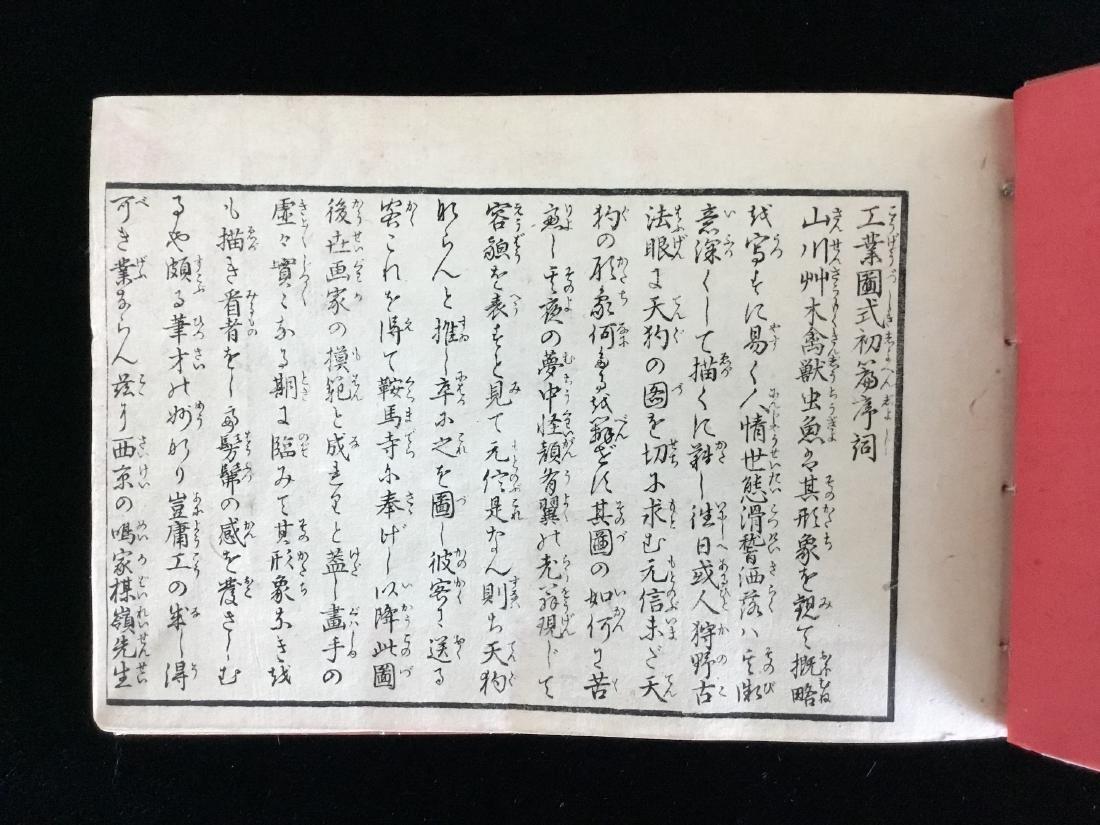 JAPANESE BOOK - 2