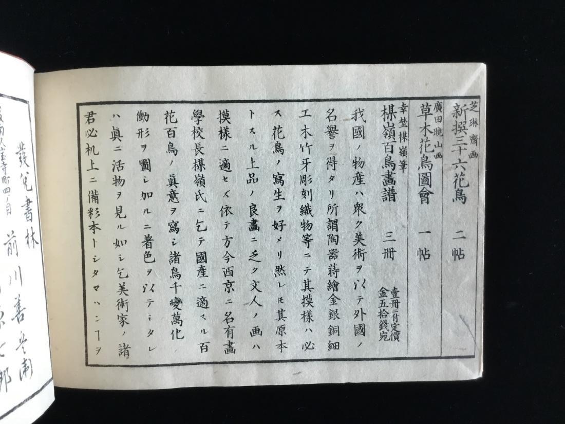 JAPANESE BOOK - 9