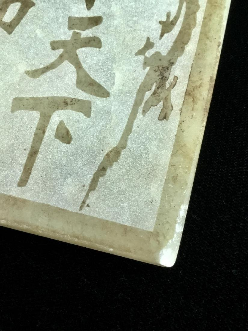 CHINESE JADE PLAQUE - 3