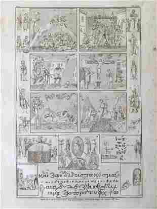 LARGE COPPER ENGRAVING GREEK MANUSCRIPT VATICAN XIIe