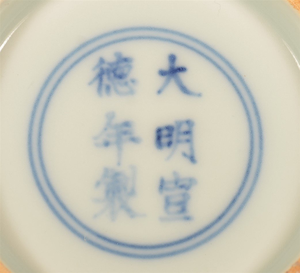 Chinese Blue and White Porcelain Bowl. - 4