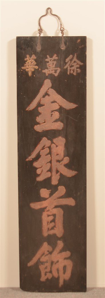 Chinese Black Lacquered Jeweler's Trade Sign.