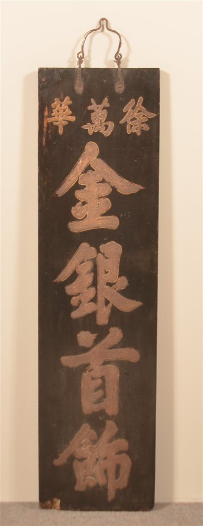 Chinese Black Lacquered Jeweler's Trade Sign. - 2