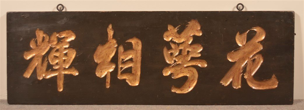 Chinese Black Lacquered Camphor Wood Sign.