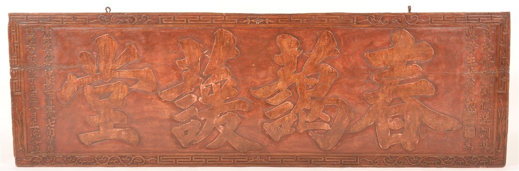 19th Century Chinese Camphor Wood Sign.