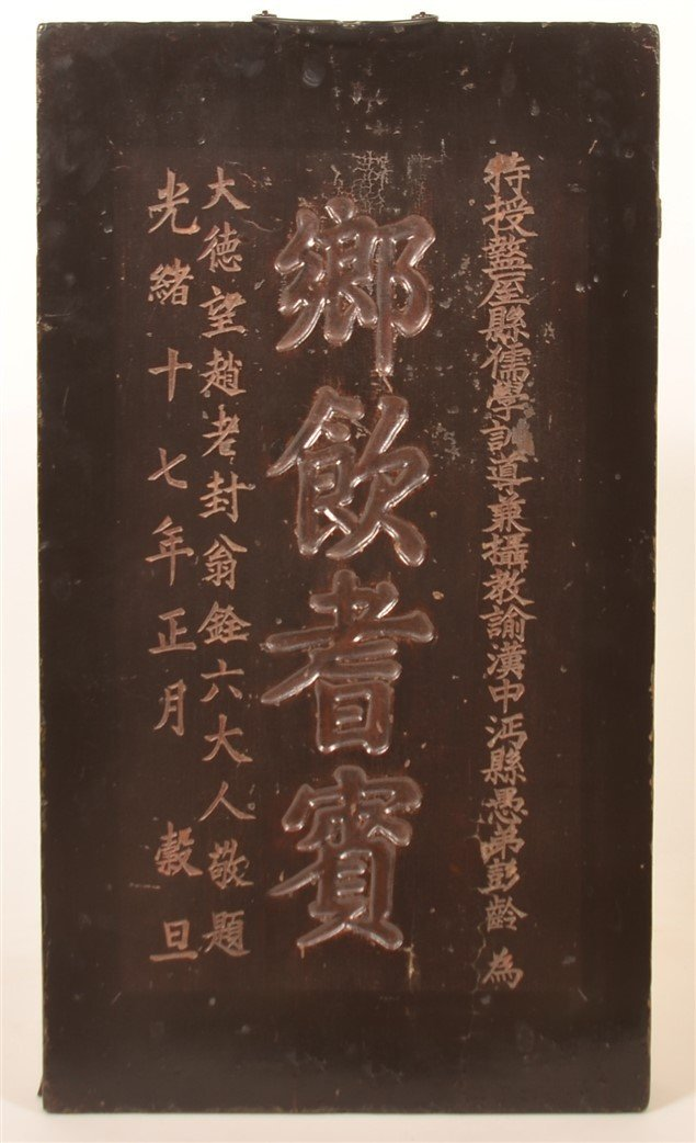 Chinese Lacquered and Carved Wood Wall Tablet.