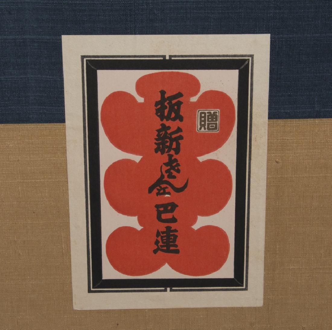 A Japanese two section screen - 2