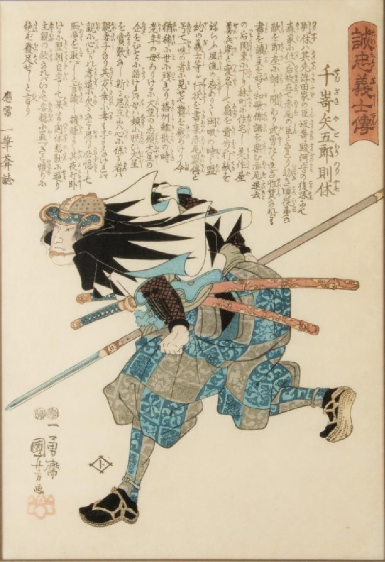 Ichiyusai Kuniyoshi (Japanese, 1797-1861) - 2