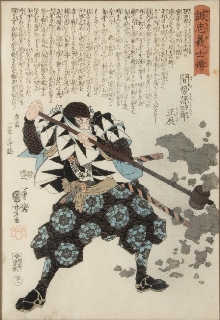 Ichiyusai Kuniyoshi (Japanese, 1797-1861) - 4