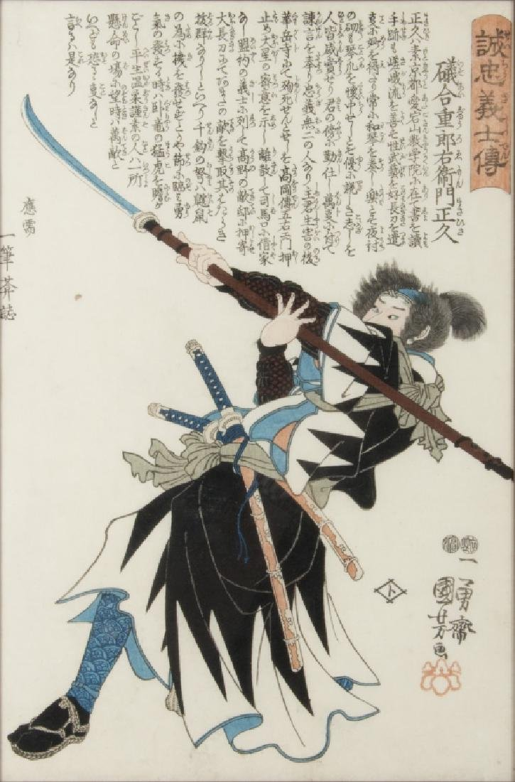 Ichiyusai Kuniyoshi (Japanese, 1797-1861) - 5
