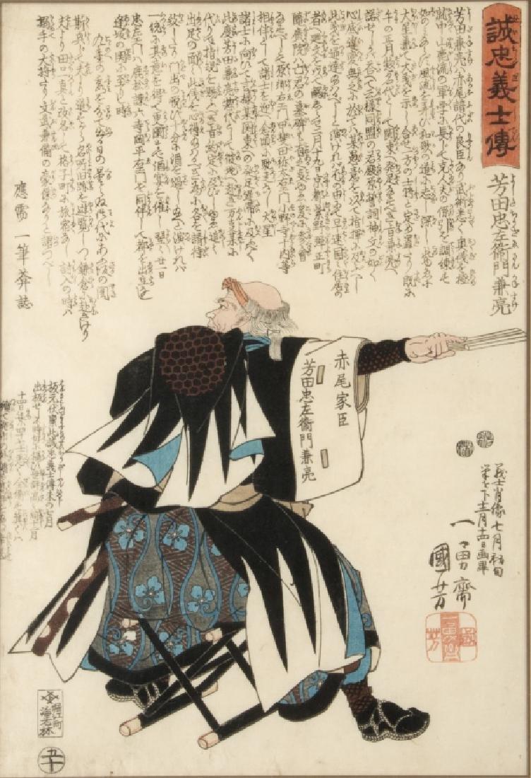 Ichiyusai Kuniyoshi (Japanese, 1797-1861) - 6