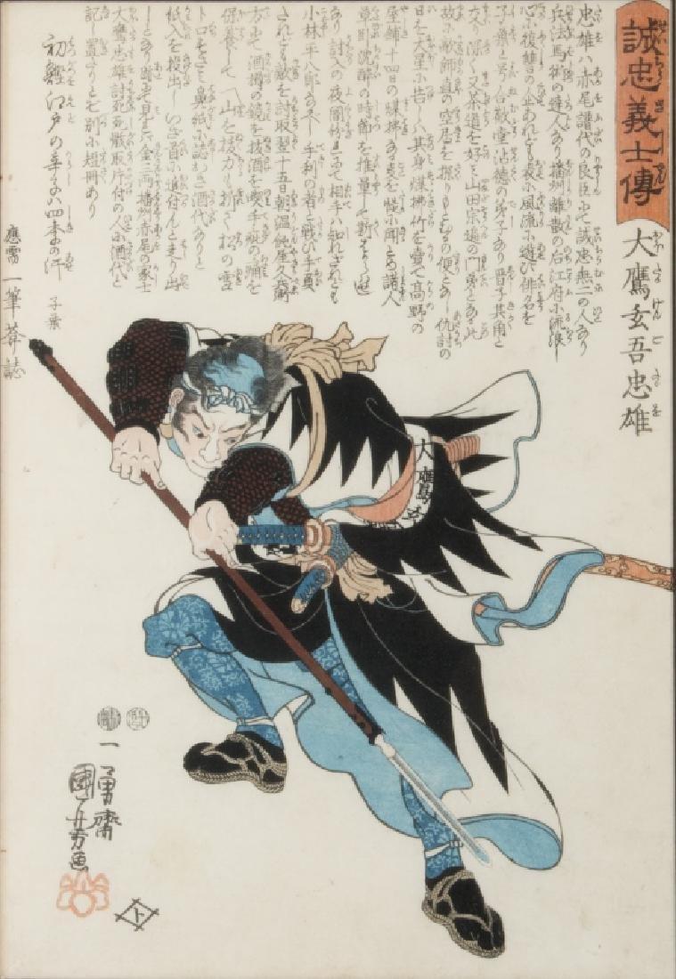 Ichiyusai Kuniyoshi (Japanese, 1797-1861) - 7