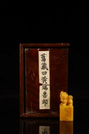 CHINESE SOAP STONE SEAL