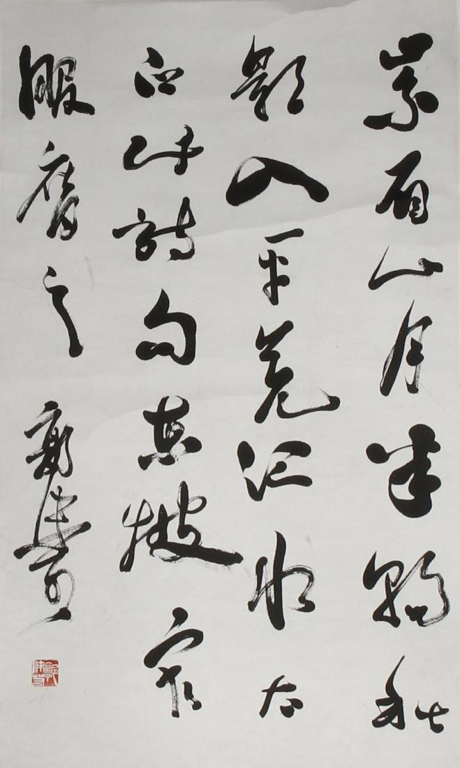 Calligraphy Scroll, attributed to Guo Moruo