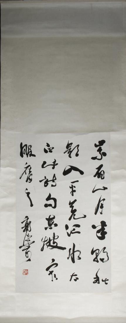 Calligraphy Scroll, attributed to Guo Moruo - 4