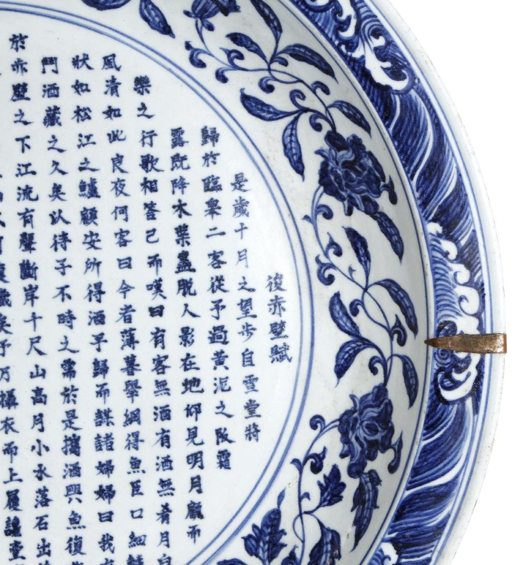 Large Chinese Blue and White Calligraphy Charger - 6
