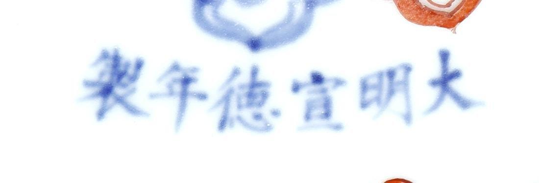 Chinese Doucai Kendi - 4