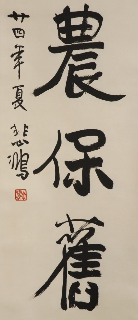 Scroll Painting of Horse and Pair Calligraphy Coup - 2