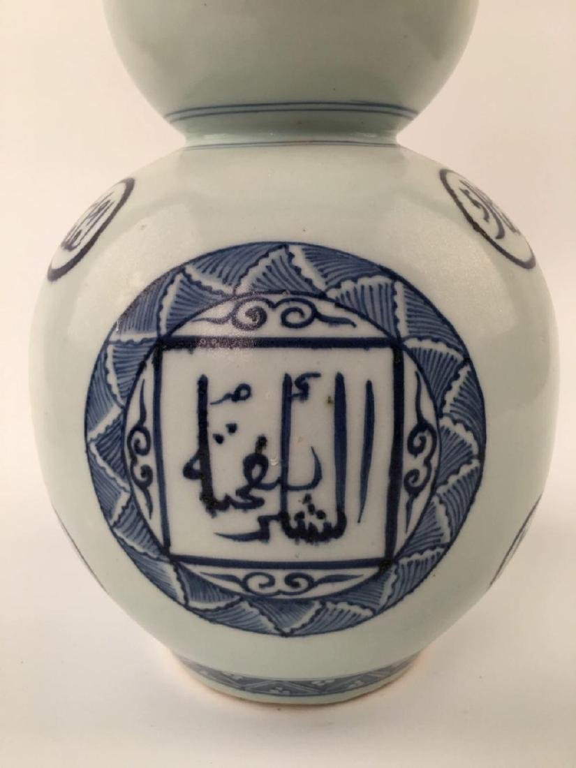 Chinese Blue &White Porcelain Double Gourd Vase With - 2