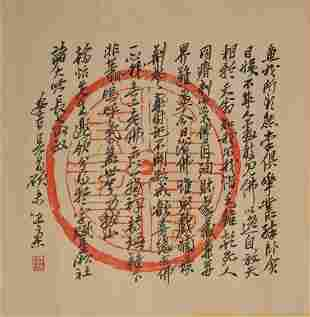 A Chinese calligraphy painting on paper