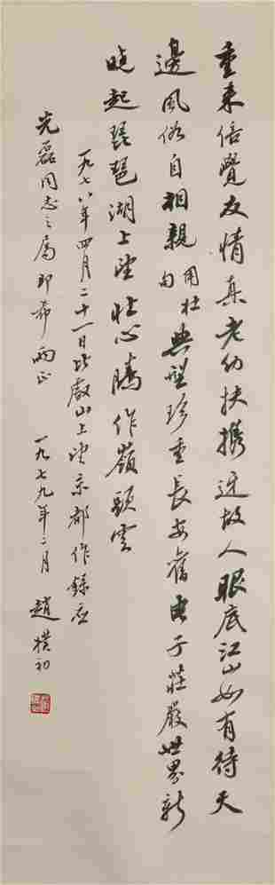 A Chinese calligraphy scroll painting on paper