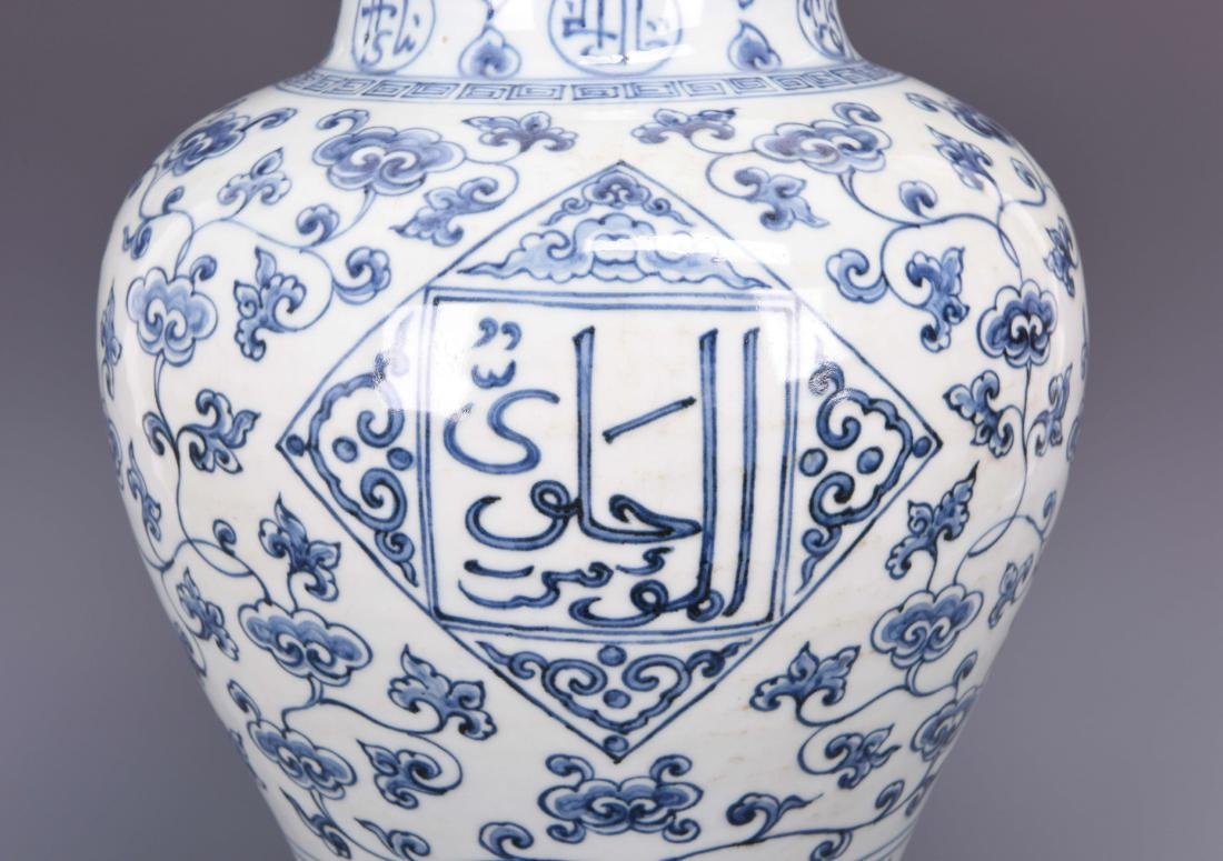 A CHINESE BLUE AND WHITE 'ARABIC CHARACTERS' JAR, - 2
