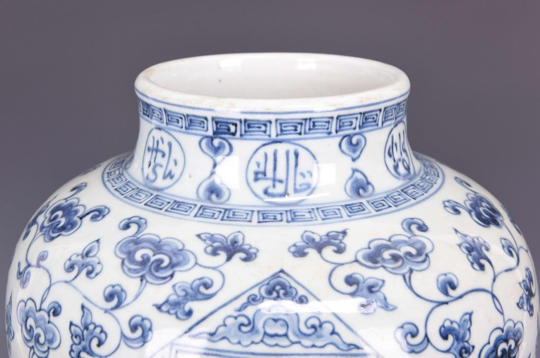 A CHINESE BLUE AND WHITE 'ARABIC CHARACTERS' JAR, - 3