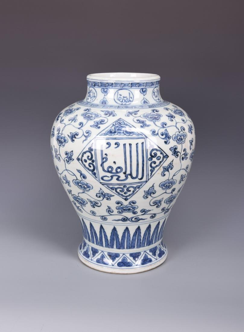 A CHINESE BLUE AND WHITE 'ARABIC CHARACTERS' JAR, - 6