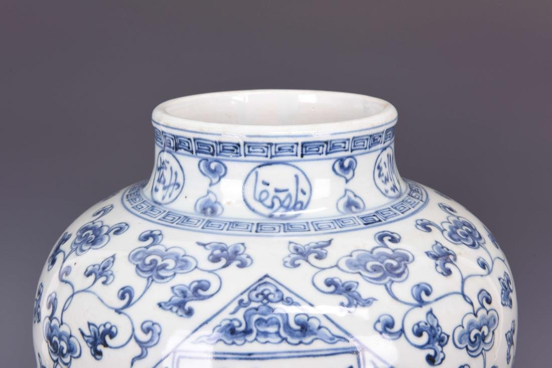 A CHINESE BLUE AND WHITE 'ARABIC CHARACTERS' JAR, - 7