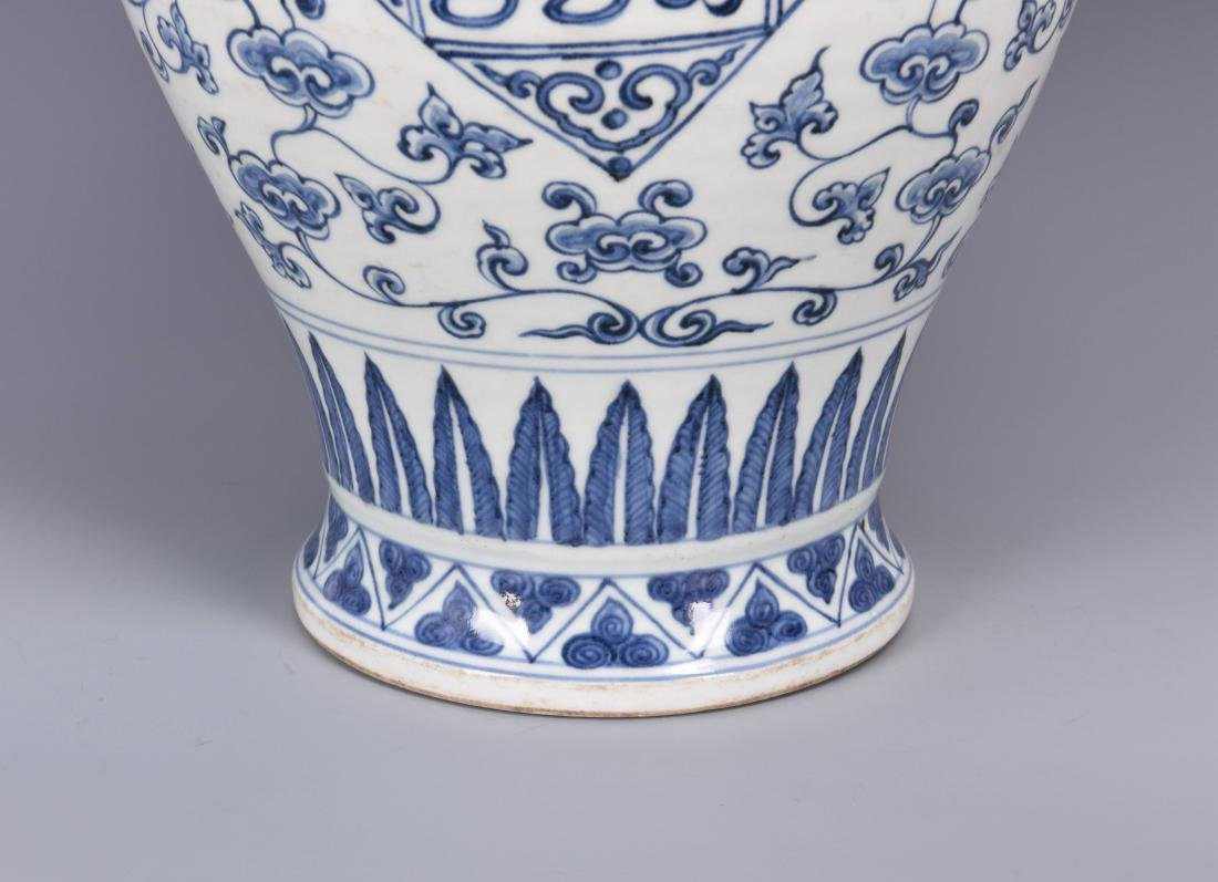 A CHINESE BLUE AND WHITE 'ARABIC CHARACTERS' JAR, - 8