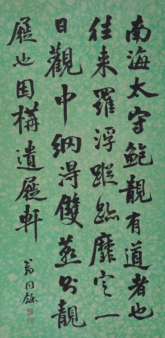A CHINESE CALLIGRAPHY, AFTER WENG TONGHE, INK AND