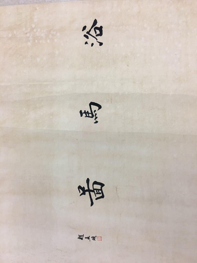 Chinese Hand Scroll Of Zhao Meng Tiao's Horse Bath