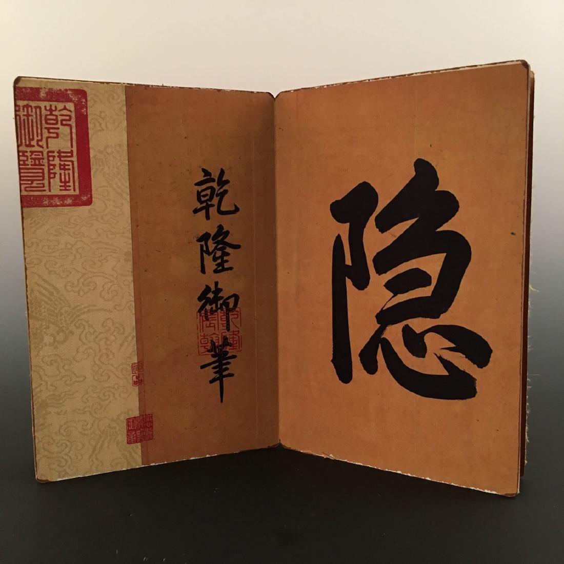 """Chinese Folding Album of Painting Of """"Xi Shan Yu Yin"""" - 2"""
