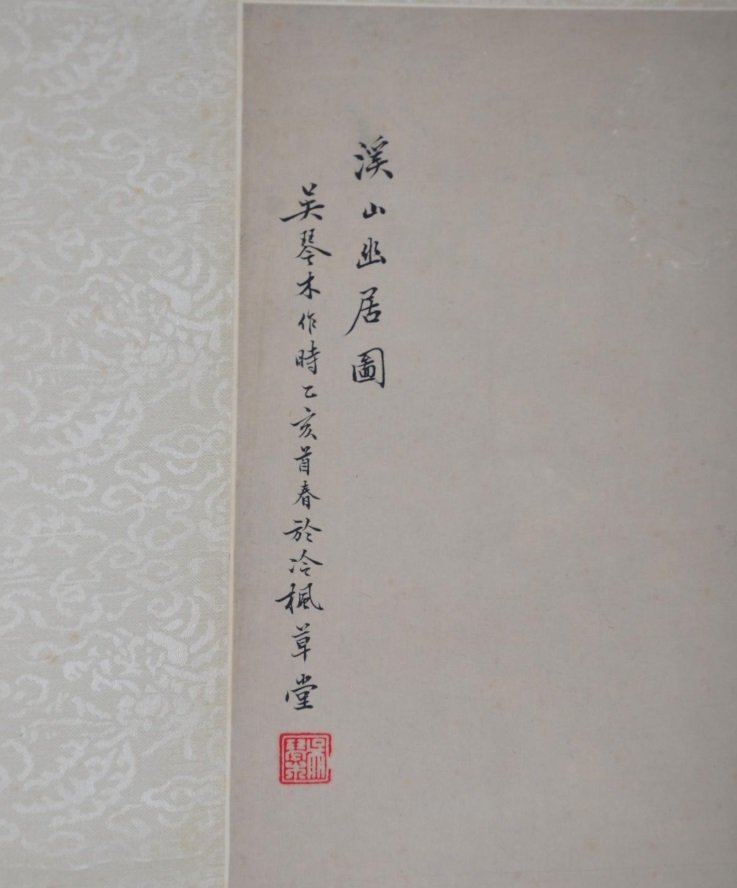 WU QINMU ( 1894 - 1953 ) CHINESE LANDSCAPE PAINTING - 4