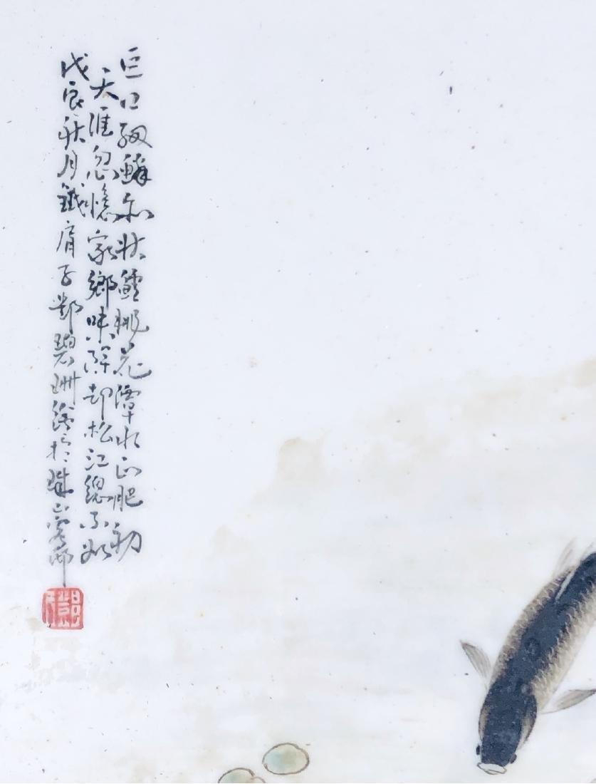 Deng Bishan Famille Rose 'Fish' Screen - 2