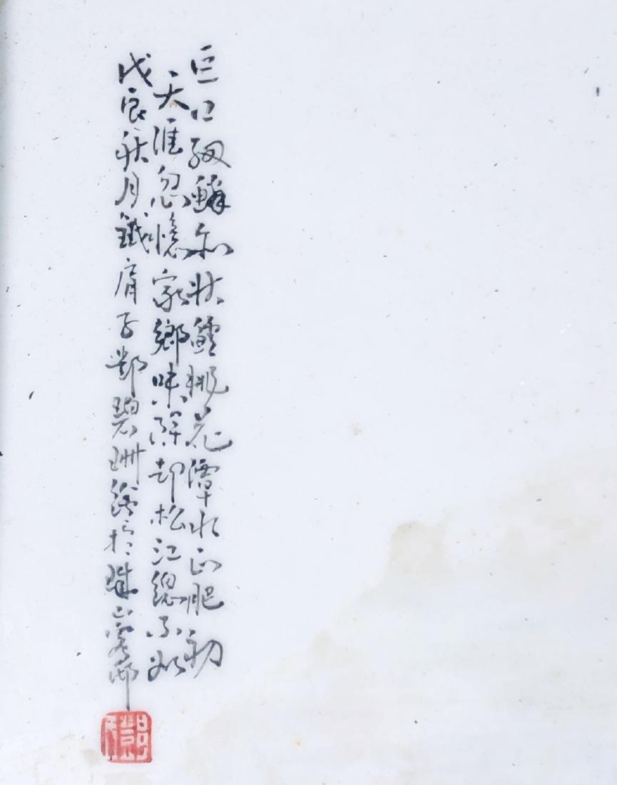 Deng Bishan Famille Rose 'Fish' Screen - 3